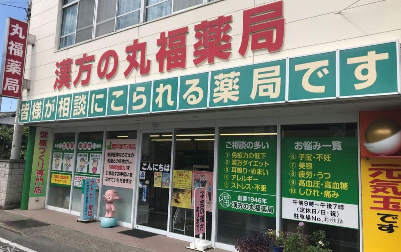 ダイエット 漢方